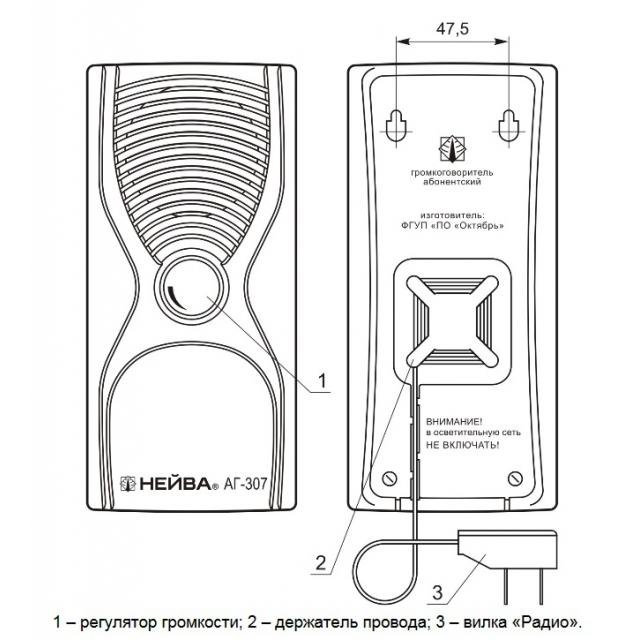 Громкоговоритель абонентский (радиоточка) НЕЙВА АГ-307 30(15)В, вых. мощность 0.25W