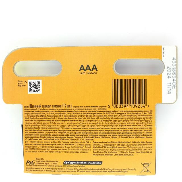 Батарейка щелочная DURACELL Basic LR03 (AAA, MN2400) 1.5В бл/12